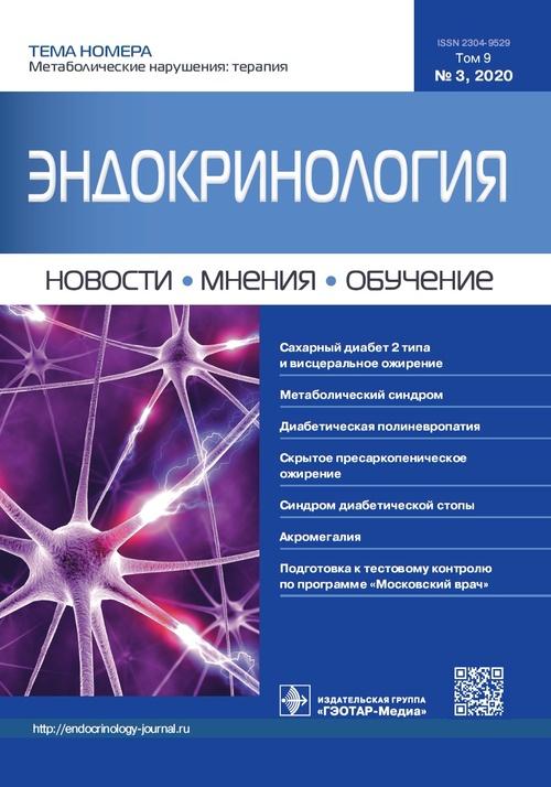 Эндокринология № 3 (32), 2020