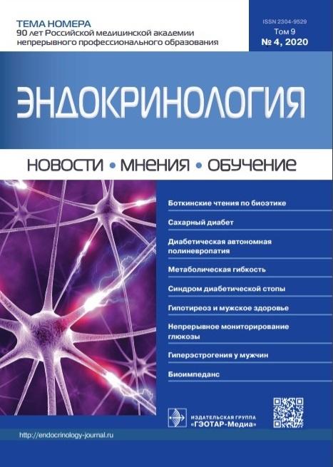 Эндокринология № 4 (33), 2020
