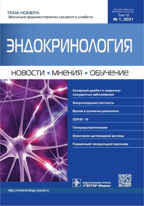 Эндокринология № 1 (34), 2021