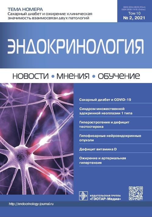 Эндокринология № 2 (35), 2021